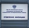 Отделения полиции в Бабушкине