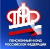 Пенсионные фонды в Бабушкине