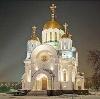 Религиозные учреждения в Бабушкине